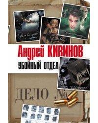 Убойный отдел (комплект из 4 книг) (количество томов: 4)