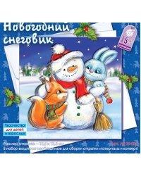 """Набор для создания открытки """"Новогодний снеговик"""""""