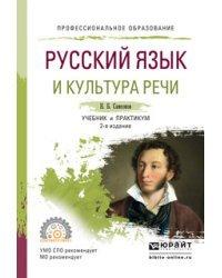 Русский язык и культура речи. Учебник и практикум для СПО