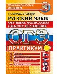 ОГЭ 2017. Русский язык. Подготовка к написанию сжатого изложения. Практикум