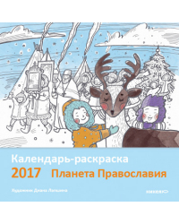 Календарь-раскраска 2017. Планета Православия
