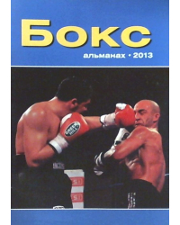 Бокс. Альманах 2013