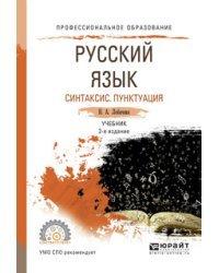 Русский язык. Синтаксис. Пунктуация. Учебник для СПО