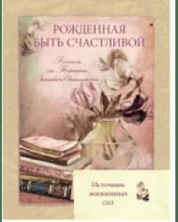 Рожденная быть счастливой / Зинкевич-Евстигнеева Татьяна