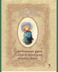 Сокровищница души. Блокнот-шкатулка женских тайн / Зинкевич-Евстигнеева Татьяна