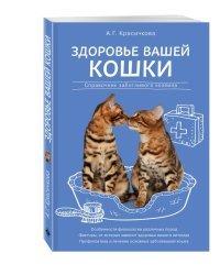 Здоровье вашей кошки