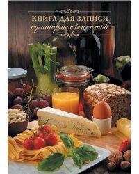 """Книга для записи кулинарных рецептов """"Французский завтрак"""""""