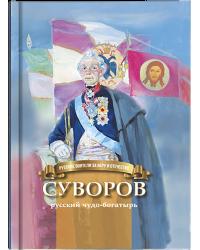Суворов русский чудо-богатырь. Биография А.В. Суворова в пересказе для детей