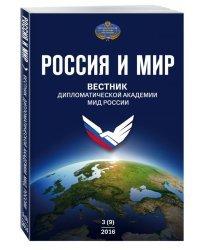 Вестник Дипломатической академии МИД России. Россия и мир №3 (9)
