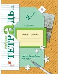 Литературное чтение. 2 класс. Рабочая тетрадь №1. ФГОС