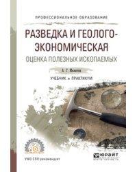Разведка и геолого-экономическая оценка полезных ископаемых. Учебник и практикум для СПО