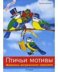 Птичьи мотивы.