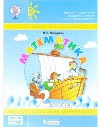 Математика. 2 класс. Учебник-тетрадь. В 3-х частях. Часть 3. ФГОС
