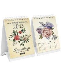 "Календарь-домик ""Цветы. Винтаж"", 105x170 мм, на гребне, на 2018 год"
