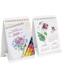 """Календарь-домик """"Акварель"""", 105x170 мм, на гребне, на 2018 год"""