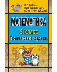 Математика. 2 класс. Тренинговые задания