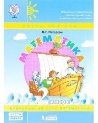 Математика. 2 класс. Учебник-тетрадь. В 3-х частях. ФГОС (количество томов: 3)