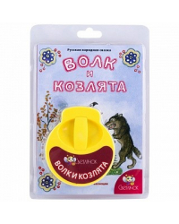 """Диафильм """"Волк и козлята"""""""