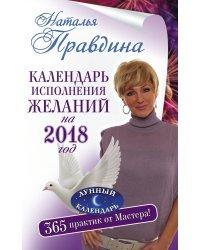 Календарь исполнения желаний на 2018 год. 365 практик от Мастера!