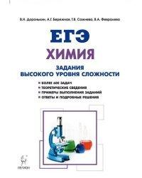 Химия. ЕГЭ. 10-11 класс. Задания высокого уровня сложности