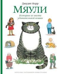 Мяули. Истории из жизни удивительной кошки