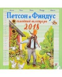 Петсон и Финдус. Семейный календарь на 2018 год