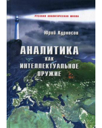 Аналитика как интеллектуальное оружие / Курносов Юрий Васильевич
