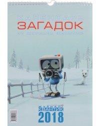 "Календарь загадок от журнала ""Квантик"" на 2018 год"