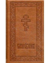 Служебник. На церковнославянском языке (кожаный переплет)