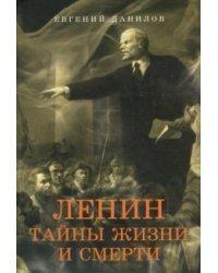 Ленин: Тайны жизни и смерти