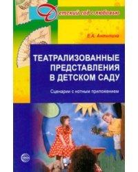 Театрализованные представления в детском саду. Сценарии с нотным приложением