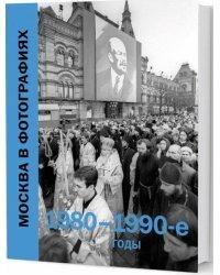 Москва в фотографиях.1980-1990-е годы / Андрейкина Ю.