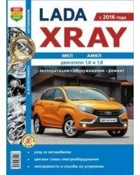 Lada Xray (с 2016 года) МКП, АМКП, двигатели 1,6 и 1,8. Эксплуатация, обслуживание, ремонт