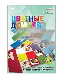 Цветные домики. Логопедическое учебно-игровое пособие (логопедические, психологические игры)