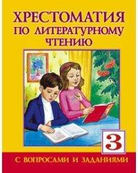 Хрестоматия по литературному чтению для 3-го класса
