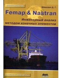 Femap & Nastran. Инженерный анализ методом конечных элементов / Шимкович Д.Г.