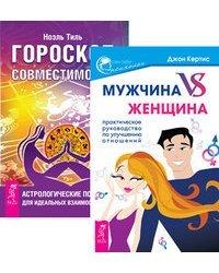Мужчина VS Женщина. Гороскоп совместимости (комплект из 2-х книг) (количество томов: 2)