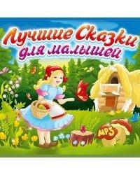 CD-ROM (MP3). Лучшие сказки для малышей