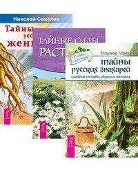Тайны русских знахарей. Тайные силы растений. Тайны уссурийского женьшеня (количество томов: 3)