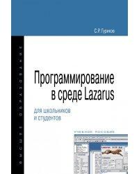 Программирование в среде Lazarus