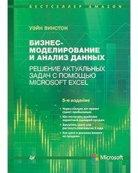 Бизнес-моделирование и анализ данных. Решение актуальных задач с помощью Microsoft Excel. Самые актуальные бизнес-задачи