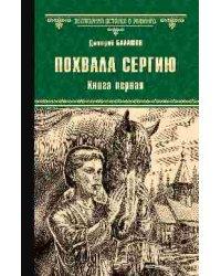 Похвала Сергию. Книга первая