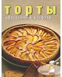 Торты с фруктами и клафути
