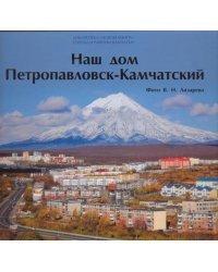 Камчатка. Наш дом Петропавловск-Камчатский