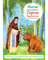Житие святого преподобного Сергия Радонежского в пересказе для детей