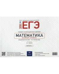 ЕГЭ 2018. Математика. Базовый уровень. Типовой экзаменационный комплект. Вариант 2
