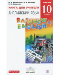 Английский язык. Rainbow English. 10 класс. Книга для учителя