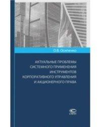 Актуальные проблемы системного применения инструментов корпоративного управления и акционерного права