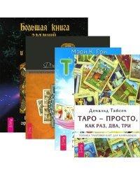 Большая книга гаданий, гороскопов и толкований снов. Таро. 21 способ. Таро - просто, как раз, два, три. Целостный взгляд на историю Таро (количество томов: 4)