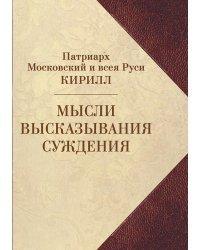 Патриарх Кирилл. Мысли. Высказывания. Суждения